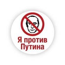 """Anstecker """"Ich bin gegen Putin"""""""